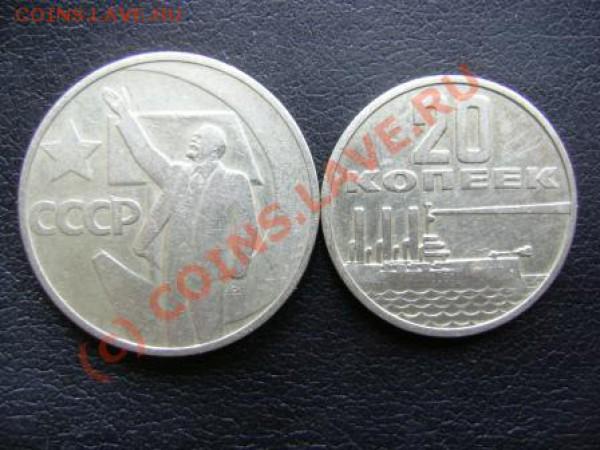 20 и 50 копеек СССР юбилейные. - DSC03567.JPG