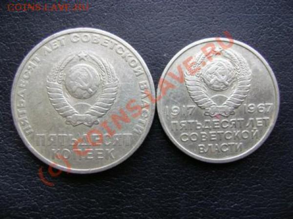 20 и 50 копеек СССР юбилейные. - DSC03566.JPG