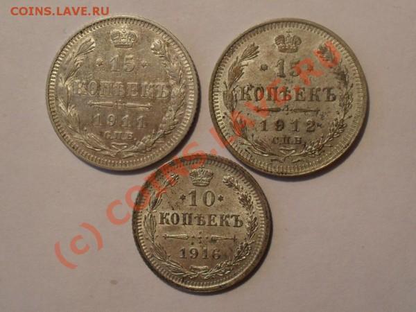 Лот из 16 монет, серебро и медь(от A-I до Н-II).До 4.05.10г. - Изображение 5531
