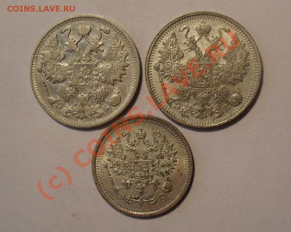 Лот из 16 монет, серебро и медь(от A-I до Н-II).До 4.05.10г. - Изображение 5533