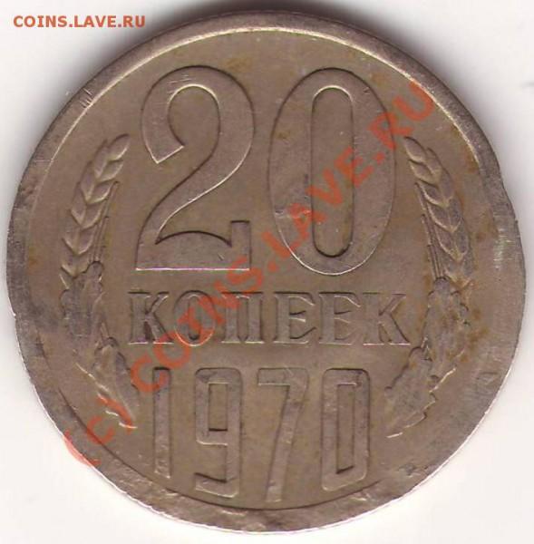 20коп 1970 до 22.00 по Москве, 02.05.10 - 20k70.1.JPG