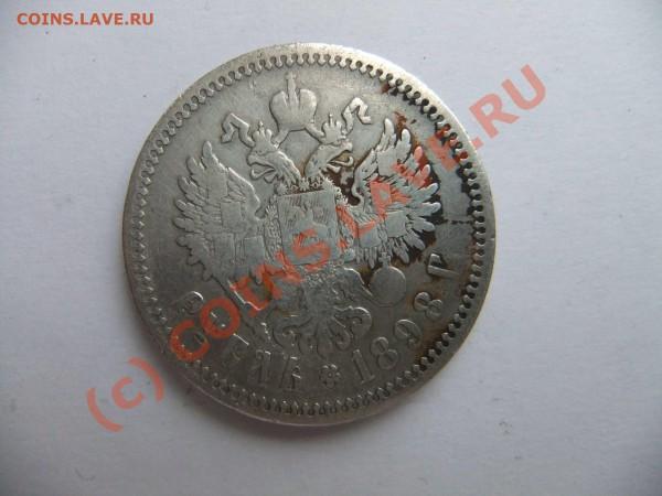 1 рубль 1896,98 до 05.05 в 21-00 - 1898-1