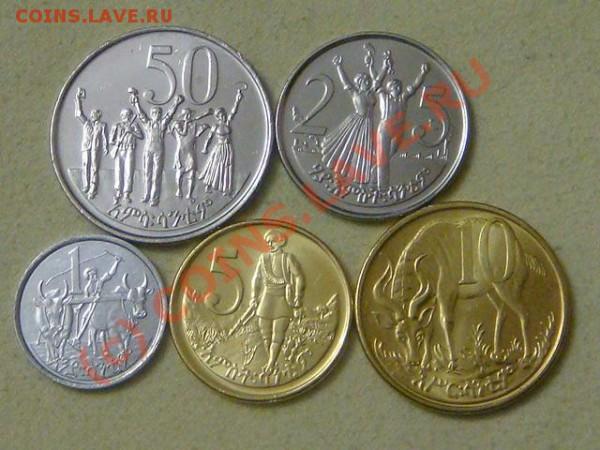 -v- Эфиопия 1977г.(5шт.)UNC до 6.05(21.00) - 1DSC04844.JPG