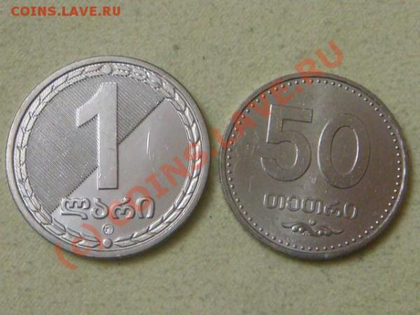 -v- Грузия 2006г.(2шт.)UNC до 6.05(21.00) - 7DSC04860.JPG