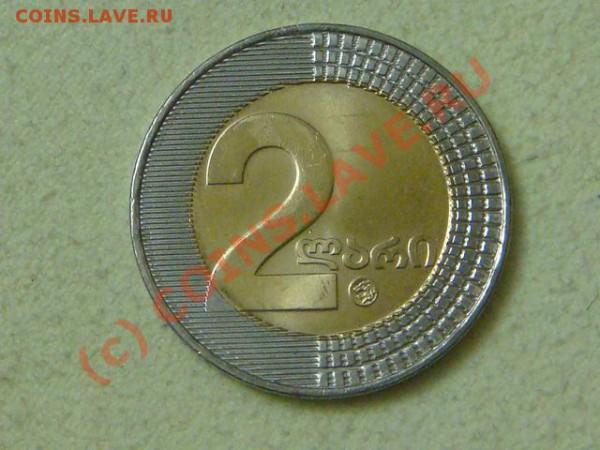 -v- Грузия 2 лари 2006г.(бимет.) UNC до 6.05(21.00) - 8DSC04862.JPG
