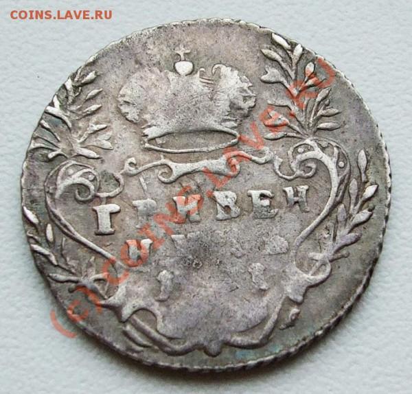 Гривенник 1751~~~~~~~~~~~до 05.05 23.00мск - гривенник 1751 5 светлее