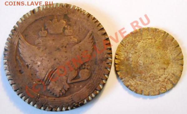 Кто и для чего делали насечки на монетах? - запилы два