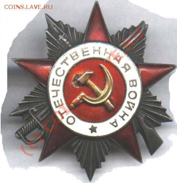 Войска НАТО пройдут по Красной площади - Орден Отечественной войны