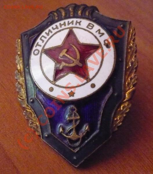 """Знак """"Отличник ВМФ"""". Оценка - ВМФ1.JPG"""