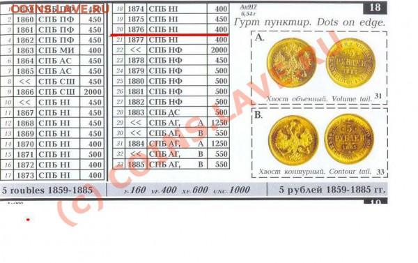 5 рублей 1876год - 4.JPG