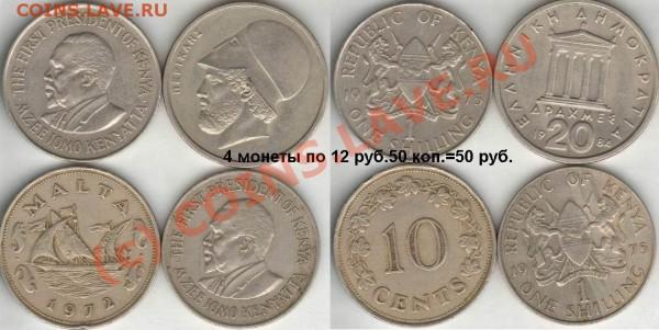 Куча иностранщины по низкой цене - 12_50x4=50