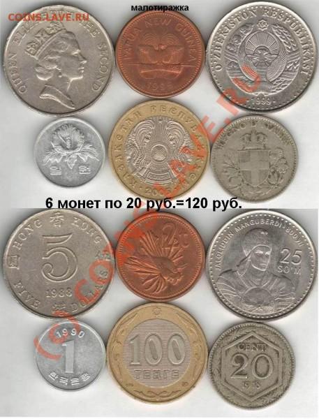 Куча иностранщины по низкой цене - 20x6=120