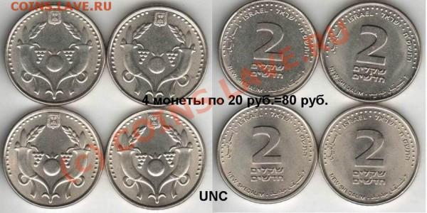 Куча иностранщины по низкой цене - Isr 4=80 UNC