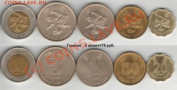 Куча иностранщины по низкой цене - HKong 5=75