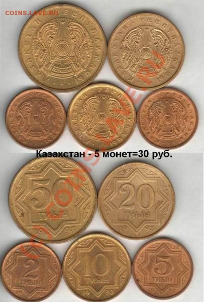 Куча иностранщины по низкой цене - Kazakh 5=30