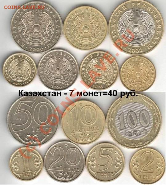 Куча иностранщины по низкой цене - Kazakh 7=40