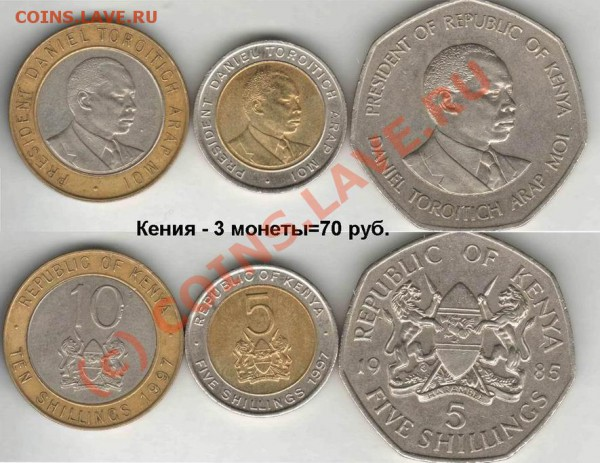Куча иностранщины по низкой цене - Kenya 3=70