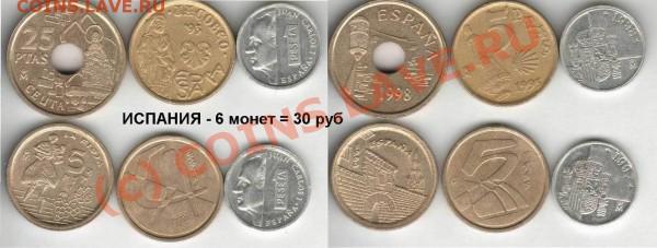 Куча иностранщины по низкой цене - Spain 6=30