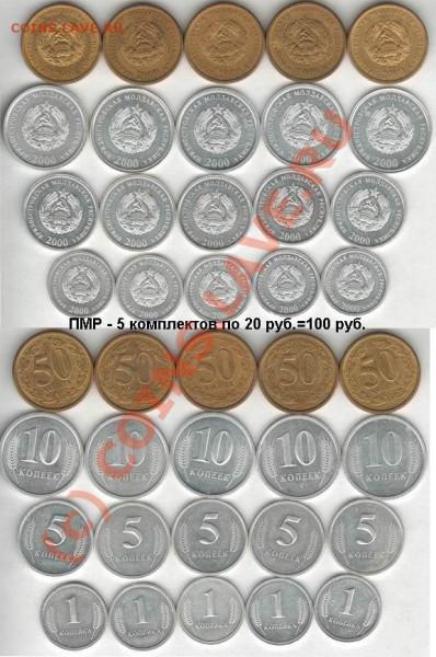 Куча иностранщины по низкой цене - Transdn 20x5x4=100