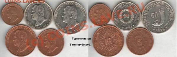 Куча иностранщины по низкой цене - Turkm 5=30