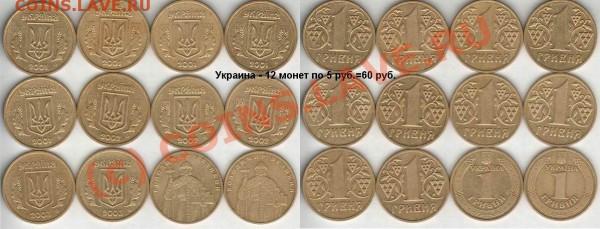 Куча иностранщины по низкой цене - UKR 5x12=60