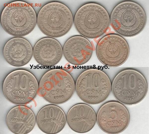Куча иностранщины по низкой цене - Uzbek 8=8