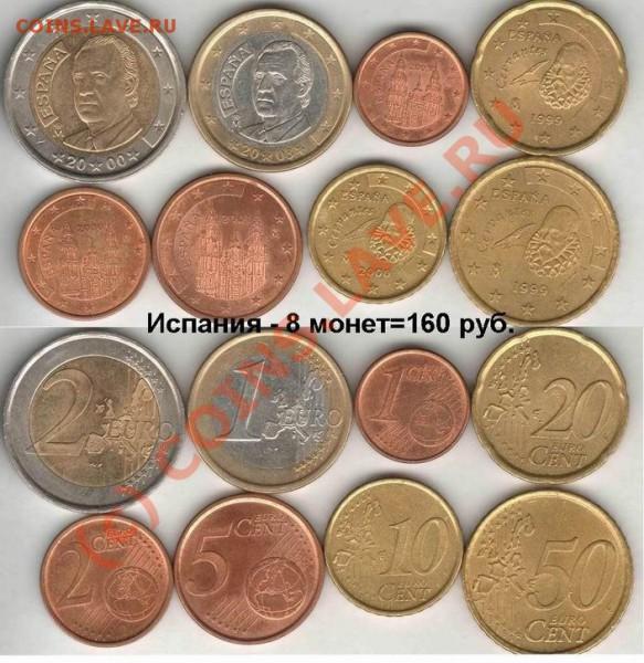 Куча иностранщины по низкой цене - Spain 8=160