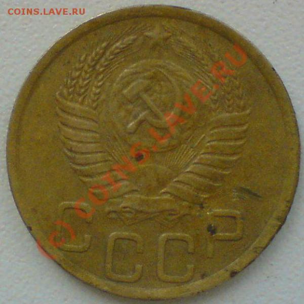 3 копейки 1951г.  до 2.05.10. - DSC01256.JPG
