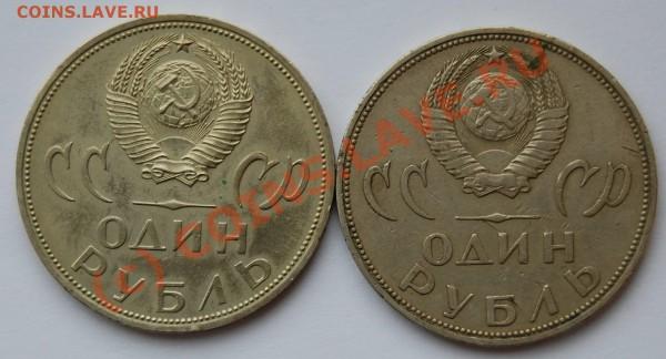 1р-1965. Подскажите по сохрану - ruble_1965_A