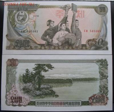 Боны, пресс, разные страны. - б корея 50 1978