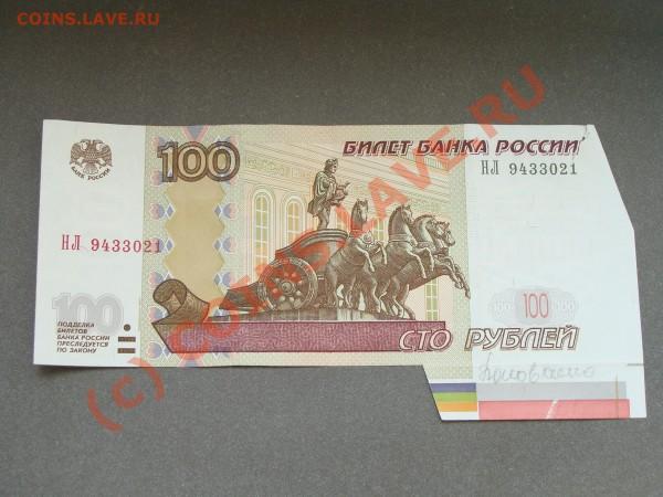 100 рублей 1997.Интересный брак. - DSC03698.JPG