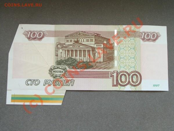 100 рублей 1997.Интересный брак. - DSC03700.JPG