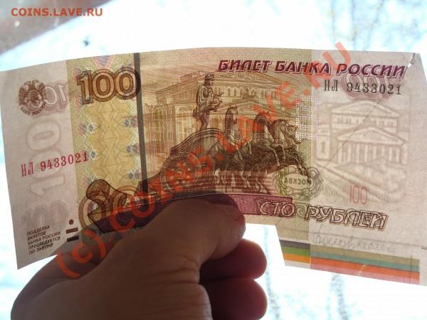 100 рублей 1997.Интересный брак. - DSC03705.JPG