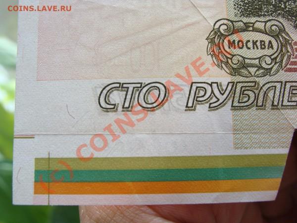 100 рублей 1997.Интересный брак. - DSC03710.JPG