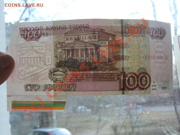 100 рублей 1997.Интересный брак. - DSC03708.JPG