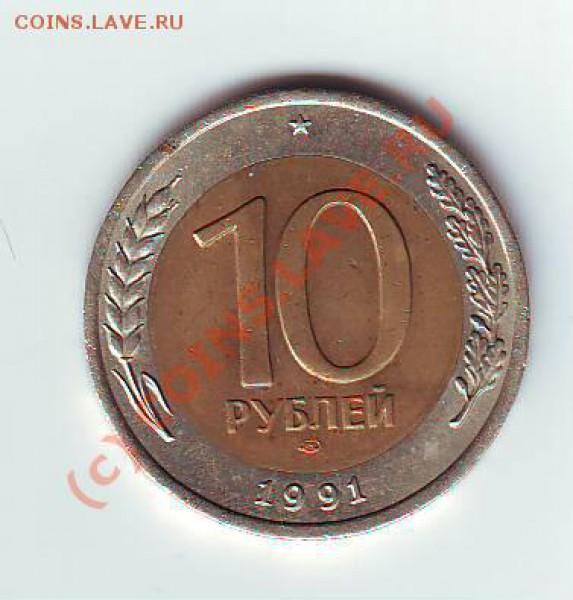 10 руб спмд1991 А-4,(1500 руб) или обмен на А-2 или А-3 - IMAGE0060.JPG