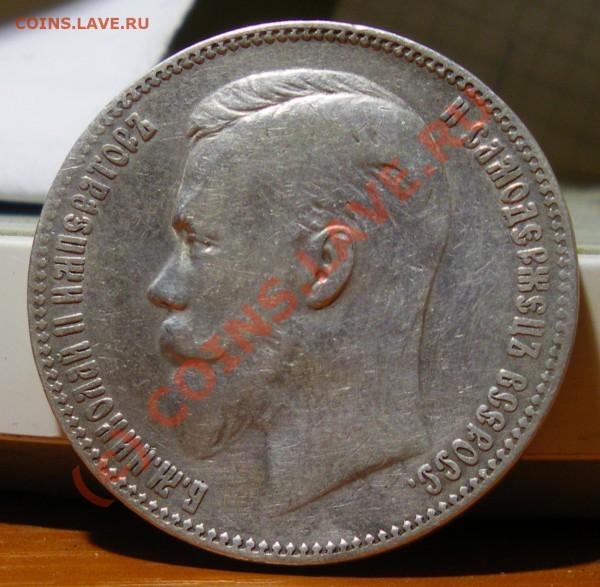 Рубль 1902г. - IMGP1556.JPG