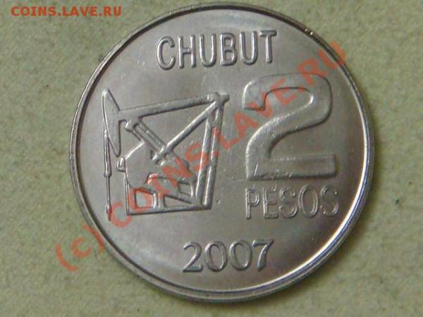 -v- Аргентина 2 песо 2007г.Нефть до 6.05(21.00) - DSC04873.JPG