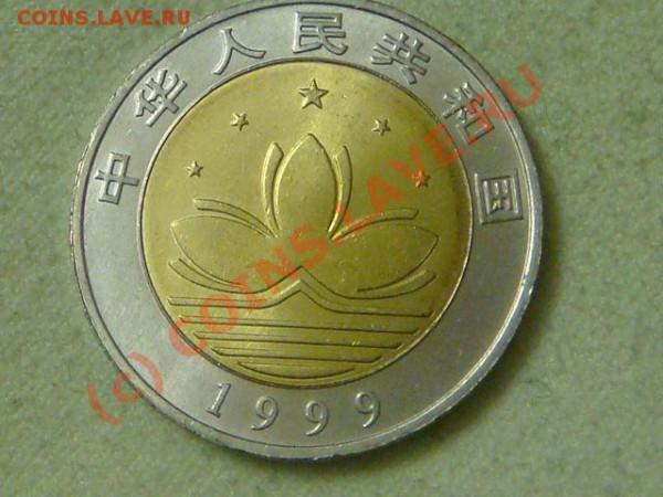 -v- Китай 10 юаней 1999г.(тип-1) до 6.05(21.00) - DSC04875.JPG