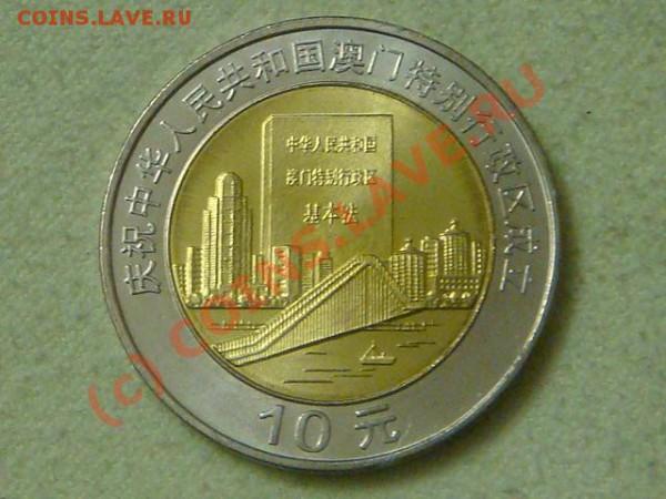 -v- Китай 10 юаней 1999г.(тип-1) до 6.05(21.00) - DSC04874.JPG