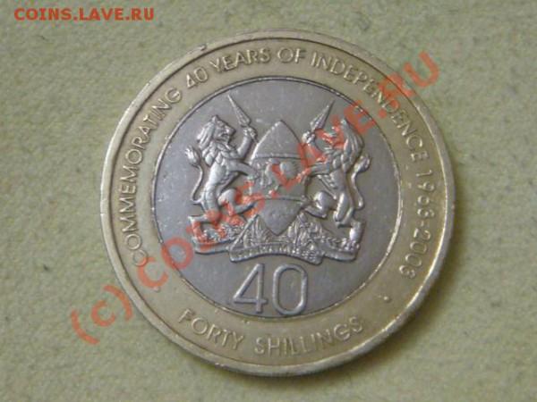 -v-Кения 40 шил. 2003г. (40лет Независимости) до 6.05(21.00) - DSC04884.JPG