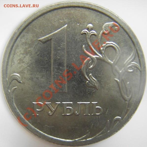 Рубль 2009М-помощь в определении шт. - Изображение 018