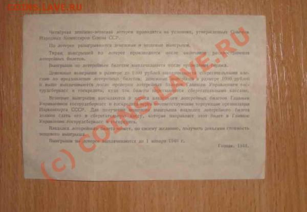 четвертая денежно-вещевая лотерея  5.05.2010 г. - четвертая денежно-вещевая лотерея 50 руб. (1)
