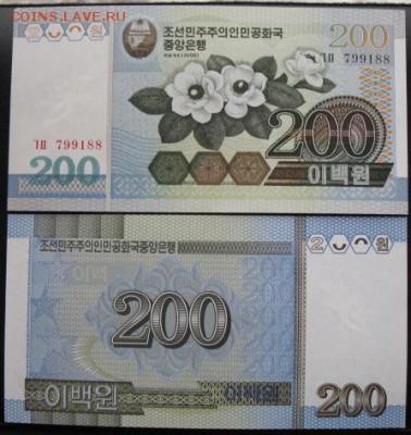 Боны, пресс, разные страны. - б корея 200 цвет