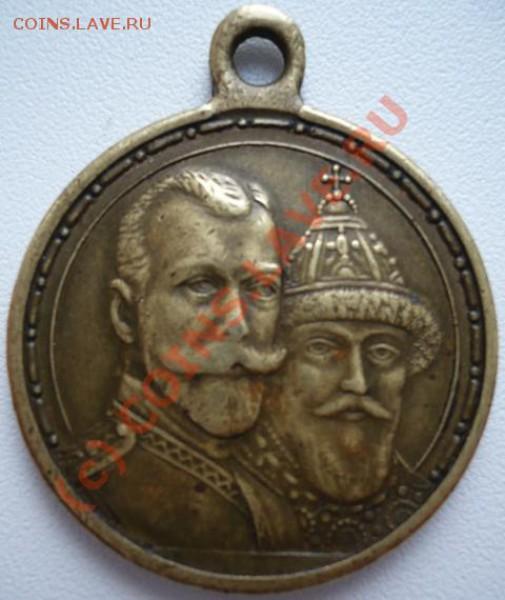 Медаль 300 лет династии  Романовых. - P1130038.JPG