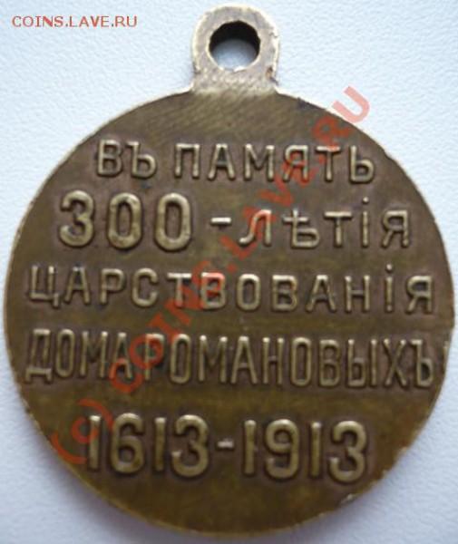 Медаль 300 лет династии  Романовых. - P1130040.JPG