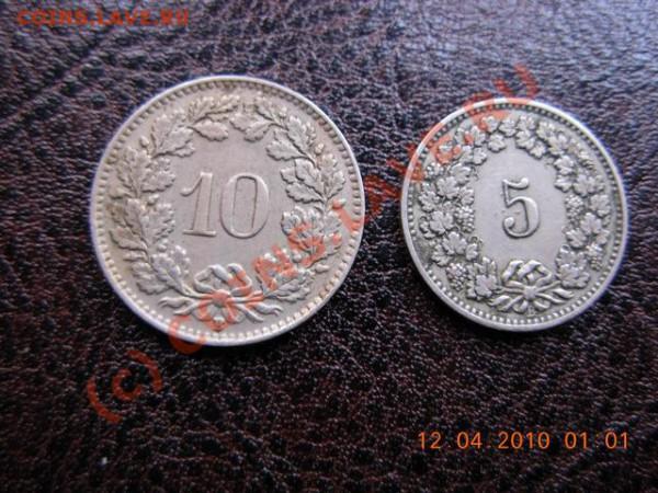 Швейцария  5,10 раппенов 1892,1950 гг до 5.05.10 - DSCN1546