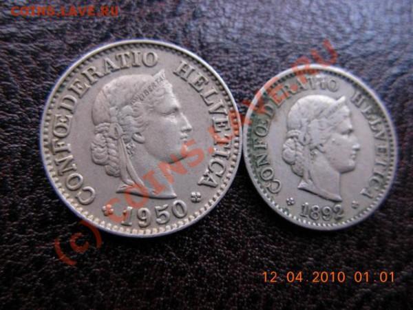 Швейцария  5,10 раппенов 1892,1950 гг до 5.05.10 - DSCN1545
