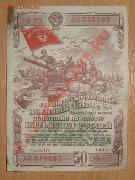 Облигации 5 шт. до 5.05.2010 г. - третий государственный военный заем(выигрышный выпуск) 50 руб.1944 г.
