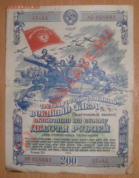 Облигации 5 шт. до 5.05.2010 г. - третий государственный военный заем(выигрышный выпуск) 200 руб.1944 г.